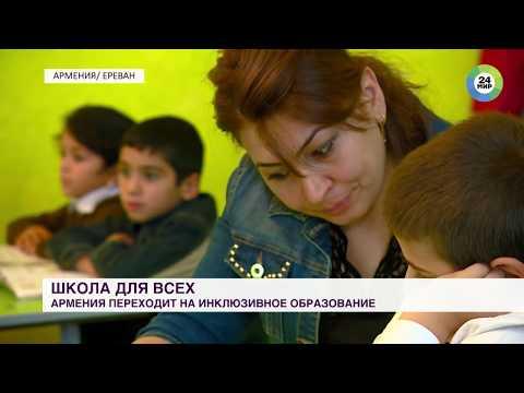 Армения переходит на инклюзивное образование