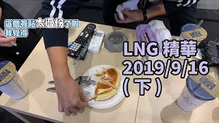 LNG精華 如何把完整的蛋糕切碎  (2019/9/16中秋聚會 下)