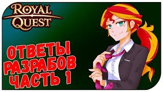 Royal Quest 😈 Ответы разрабов (часть 1)