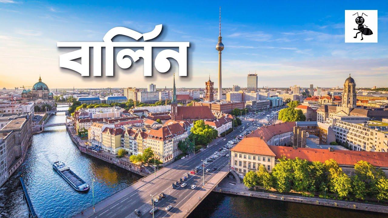 জার্মানির রাজধানী বার্লিন   কালো পিপড়া   Berlin   Kalo Pipra