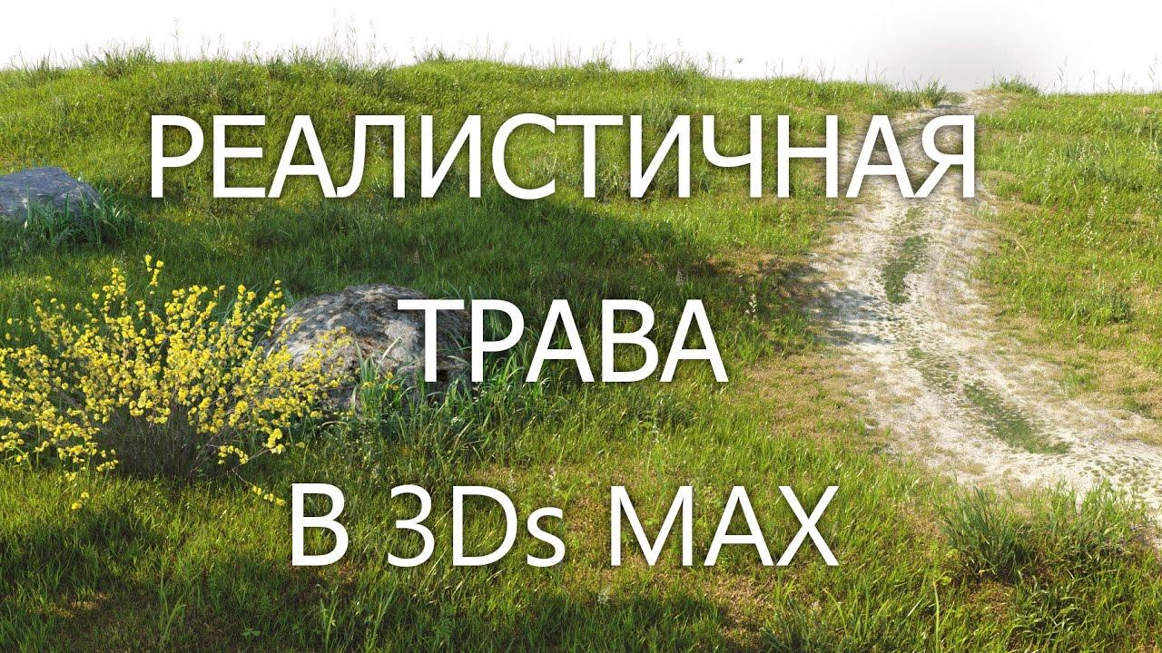 3d max как сделать траву 170