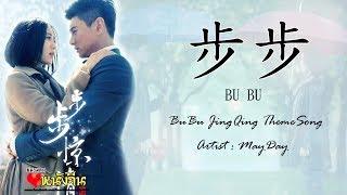 [Thai Lyric PinYin] 步步-Bu Bu Jing Qing