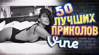 Самые Лучшие Приколы Vine! (ВЫПУСК 136) Лучшие Вайны