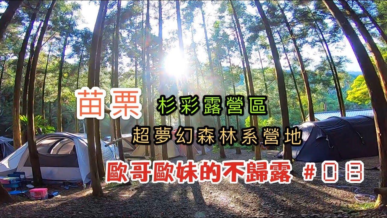 【親子露營】苗栗杉彩露營區 超夢幻森林系營地 - YouTube
