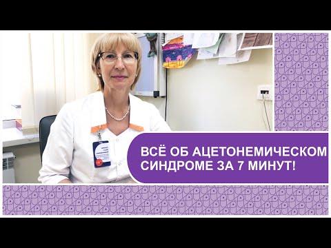 Врач-гастроэнтеролог рассказывает про ацетонемический синдром (АЦЕТОН) у детей.