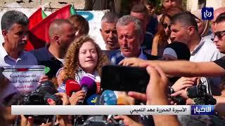 عهد التميمي حرة بعد 8 أشهر في سجون المحتل
