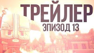 Зомби-Вирус: Эпизод 13 — ТРЕЙЛЕР (Мультфильм)