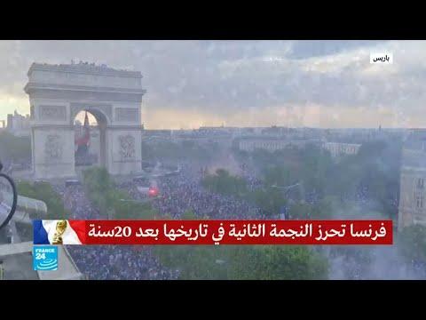 الفرنسيون يجتاحون جادة الشانزيليزيه احتفالا بتتويج منتخب بلادهم بكأس العالم  - نشر قبل 7 ساعة