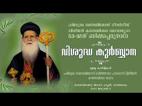 Holy Qurbana - Devalokam Aramana