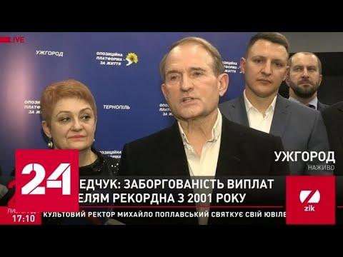Медведчук: Украина рискует
