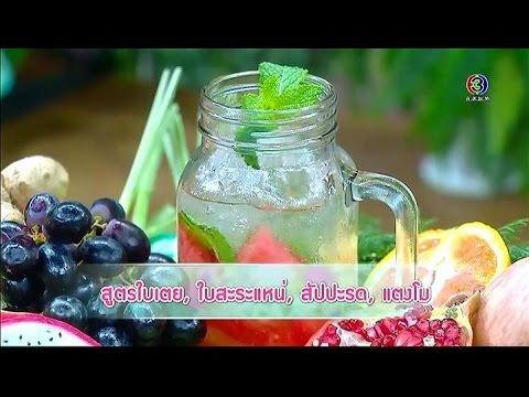 สมาคมเมียจ๋า | สูตรดีท็อกน้ำหมักผลไม้ | 26-06-58 | TV3 Official