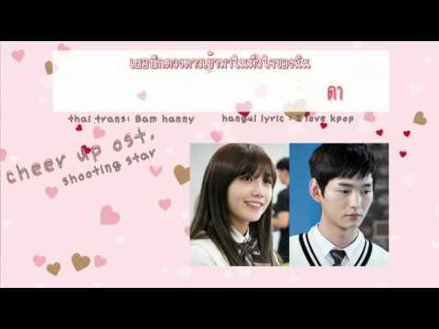 [Karaoke/Thaisub] Han Byul - Shooting Star [Cheer up Sassy, Go Go OST Part 2]