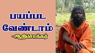பயப்பட வேண்டாம்   ஆதி சொக்கர்