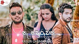 Naa Kawruwath - Kasun Chamikara