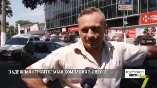 Надежная строительная компания в Одессе(, 2016-07-19T14:07:43.000Z)