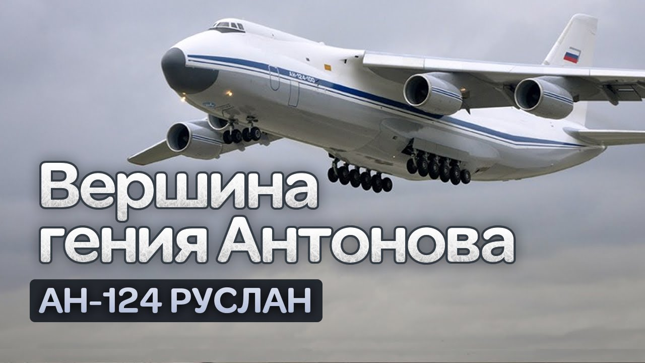 2D and 3D airplane. 2D и 3D самолет АН-225