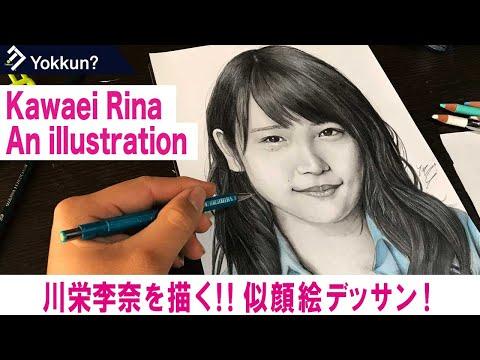 かわいいぞ川栄李奈を描く似顔絵デッサンKawaei Rina