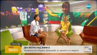 Майката на Мирела Демирева за цената на медала - Здравей, България (13.08.2018г.)