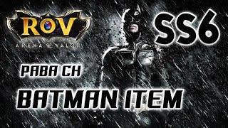 ROV Batman เทคนิคออกของ SS6 วิเคราะห์ไอเทมทุกชิ้น By ChampPABA