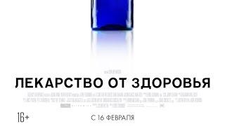 «Лекарство от здоровья» — фильм в СИНЕМА ПАРК