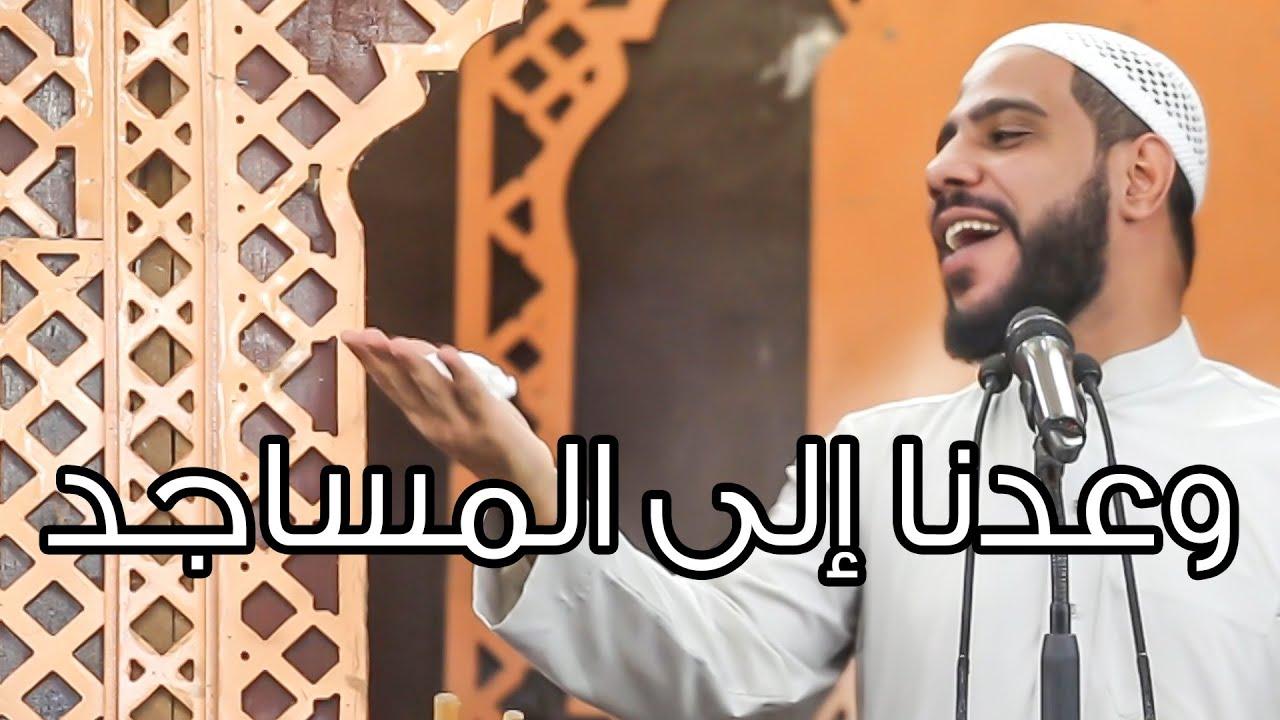 وعدنا إلى المساااجد - خطبة جمعة مؤثرة  - الداعية : محمود الحسنات 19-6-2020