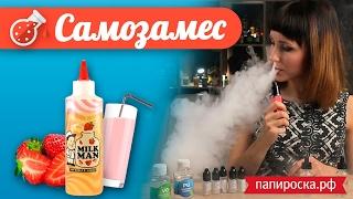 DIY: Как сделать vape жидкость самому | Рецепт One Hit Wonder The Milkman