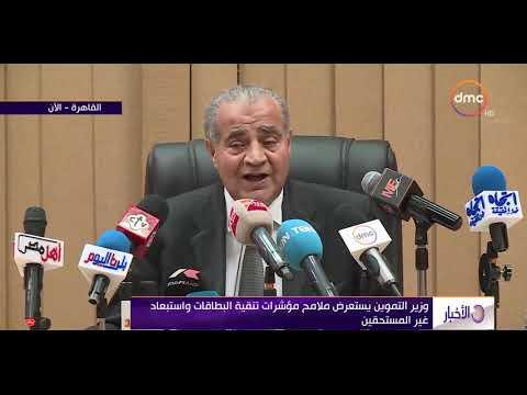 الأخبار - وزير التموين يستعرض ملامح مؤشرات تنقية البطاقات واستبعاد غير المستحقين
