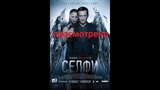 Селфи - фильм просмотрен