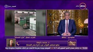 مساء dmc - النائب/ محمد خليفة : عمال غزل المحلة بسطاء يرغبون في البحث عن زيادة رواتبهم