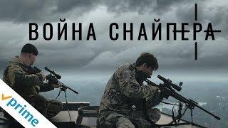 Война Снайпера | Трейлер | Доступно сейчас