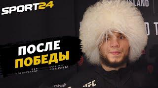 КРИТИКА ОТ Хабиба / Умар Нурмагомедов - после победы над Морозовым