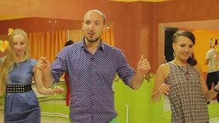Школа танцев_ Бачата 1 урок