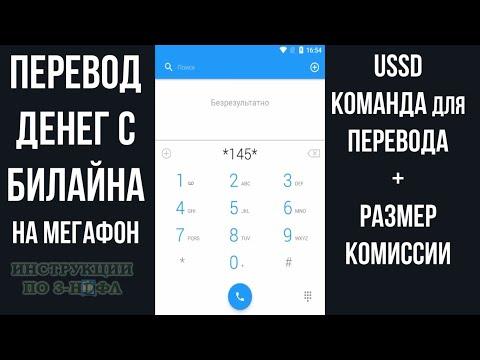 Как перевести деньги с Билайна на Мегафон: USSD команда для перевода на другой номер телефона