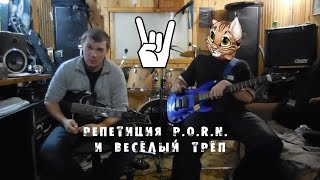 Репетиция P.O.R.N. и весёлый трёп \m/  P.O.R.N. band (alternative metal) rehearsal. Having fun.