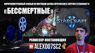 БЕССМЕРТНЫЕ: Короткометражный FullHD фильм по StarCraft II