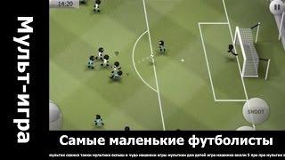 Самые маленькие футболисты.. русские мультфильмы смотреть бесплатно в хорошем качестве.