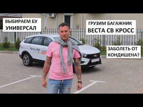 VESTA SW CROSS тест, выбираем универсал VW PASSAT B5 или Opel ASTRA, автокондиционер в АВТОПАНОРАМА