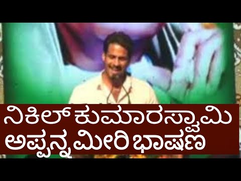 ನಿಕಿಲ್ ಕುಮಾರಸ್ವಾಮಿ ರೊಚ್ಚಿಗೆದ್ದು ಭಾಷಣ || Nikhil Kumaraswamy speech || Next JDS Leader || Karnataka
