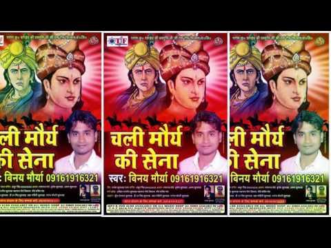 Mourya  Ki Sena Chali Hai # मौर्य की सेना चली है #  New Super Hit Song 2016