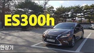 렉서스 ES300h 시승기 Feat. 김미한(Lexus ES300h Test Drive) - 2017.11.14