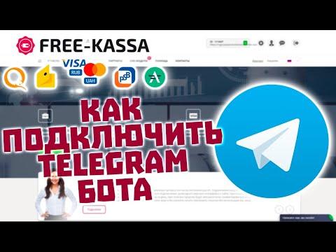 Как подключить Телеграм БОТА для приема платежей через Free-kassa