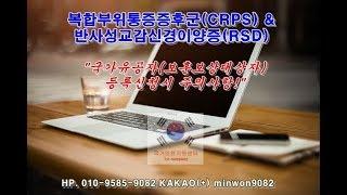 복합부위통증증후군CRPS과 반사성교감신경이양증RSD의 …