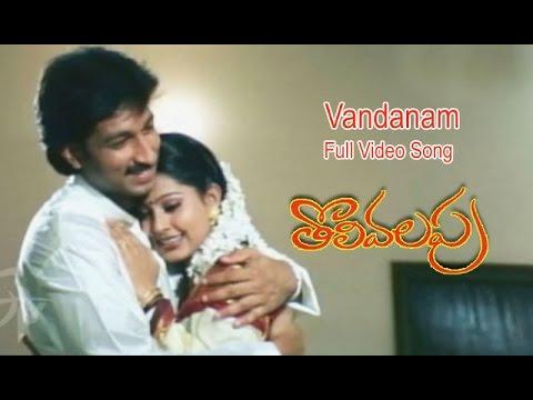 Vandanam Full Video Song | Tholi Valapu | Gopichand | Sneha | ETV Cinema thumbnail