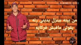 مهرجان يور سستر قاعدة بتسكر حودة بودة 2019