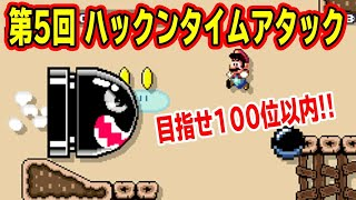 第5回ハックンタイムアタックで100位以内目指す!!【マリオメーカー2】