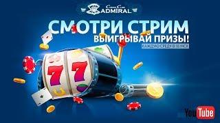 Кручу слоты в Адмирале и розыгрыш 5 призов по 1200 рублей!