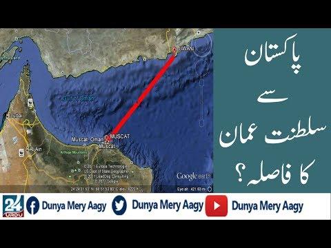 Distance between Gawadar to Oman? گوادرسے عمان کافاصلہ؟