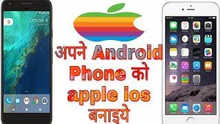 kisi bhi mobile ko iphone kaise banaye by techno crazy man