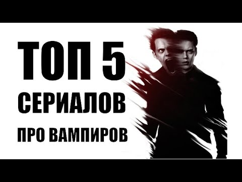 100ZA200 - Топ 5 сериалов про вампиров
