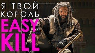 Чикчоча -  'Я твой король Easy Kill' (Music Video 2019)